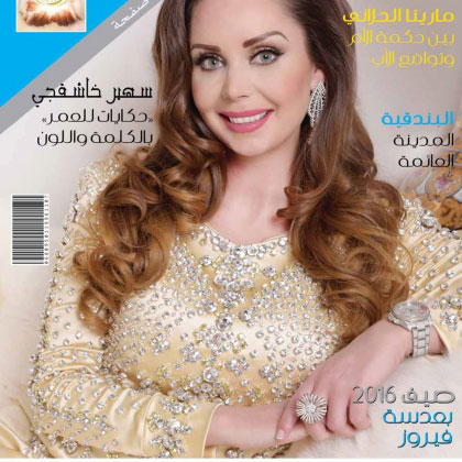 magazine-front-cover-1